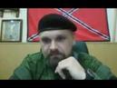 Главарь боевиков Алексей Мозговой на скайпе с командирами Батальона Днепр