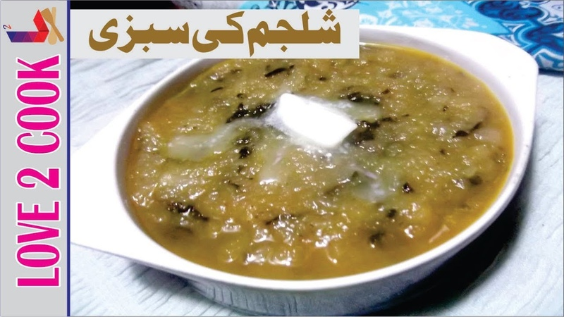 Tastiest And Easiest Shalgam Ki sabzi-Turnip Recipe-Vegetarian Recipes For Dinner Urdu Hindi 2019