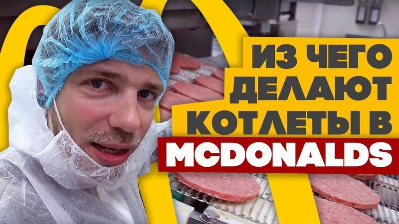ИЗ ЧЕГО ДЕЛАЮТ КОТЛЕТЫ В MCDONALDS? 🍔 Есть ли там мясо?