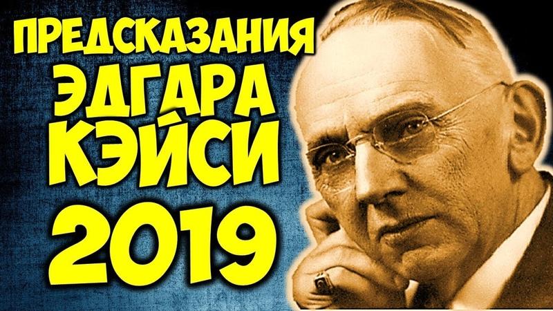 МРАЧНЫЕ ПРЕДСКАЗАНИЯ ЭДГАРА КЕЙСИ НА 2019 ГОД. ЧТО БУДЕТ В 2019