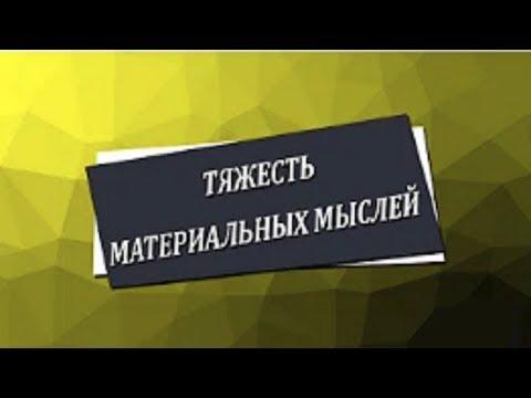 Тяжесть Материальных Мыслей Николай Пейчев Академия Целителей