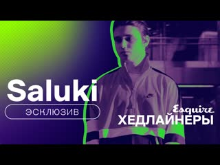 Премьера: музыкальное видео Esquire на новый трек «Решето» рэпера SALUKI