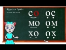 Урок 6. Учим букву Х и читаем слова вместе с кисой Алисой 0