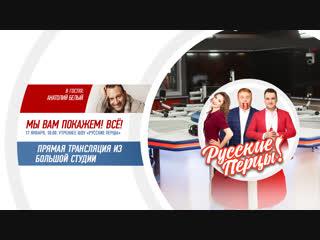 Анатолий Белый в Утреннем шоу «Русские Перцы»