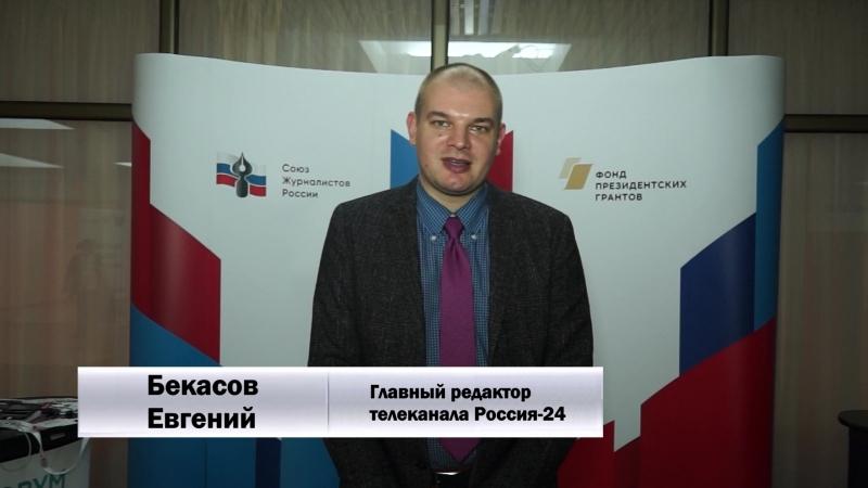 Рекомендации журналистам от Евгения Бекасова.