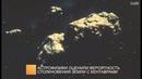Астрофизики оценили вероятность столкновения Земли с кентаврами