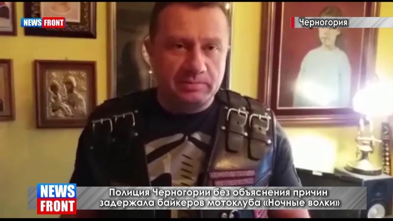 Полиция Черногории без объяснения причин задержала байкеров мотоклуба «Ночные волки»
