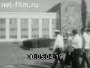 ТОВАРИЩИ ДРУЖИННИКИ СССР 1979