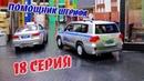 18 серия / ПОМОЩНИК ШЕРИФА /