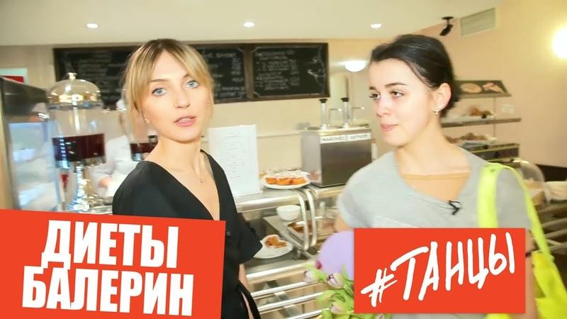 Диеты балерин Мельдоний кофе соевое молоко Как питаются балерины героини наших выпусков