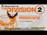 Tom Clancy's The Division 2 / The Division 2 Open Beta / Первый взгляд