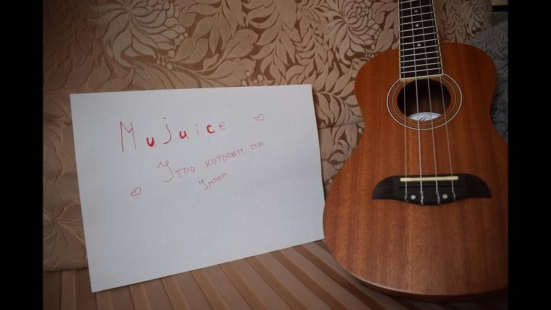 Mujuice - Утро которым мы умрем (Mujuice cover by Спидозные Чайки)