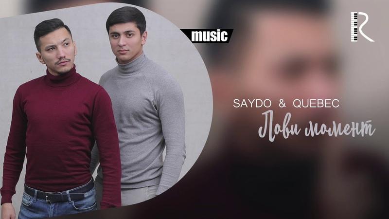 Saydo Quebec - Лови момент (Aliuz Pro) (music version)