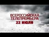 Премьера «Падение Ордена» 22 июля на РЕН ТВ