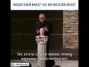 Женский мозг / Мужской мозг