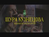 Шура Кузнецова Нежность (Ассаи cover)