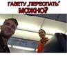 """Лучшее видео on Instagram """"Флиртует с стюардессой 😃 Кто отметит 3х своих друзей пролайкаю стену 😉 ——————————————————— • Follow/Подпишись ➡️ @rushu..."""