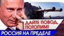 Дональд Кук вошел в Чёрное Море! Пытливый готов потопим Американский Авианосец