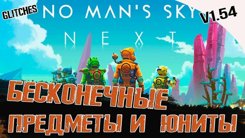 No Man's Sky glitches - Бесконечные юниты и предметы.FAST Duplication Glitch | 1.54 PS4/Xone/PC|