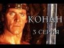 Конан 3 Серия 1997