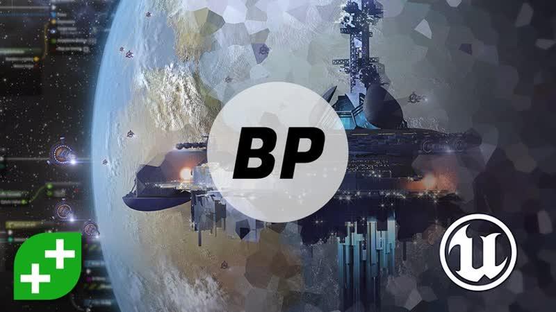 Учимся создавать игры с помощью Blueprint в Unreal Engine