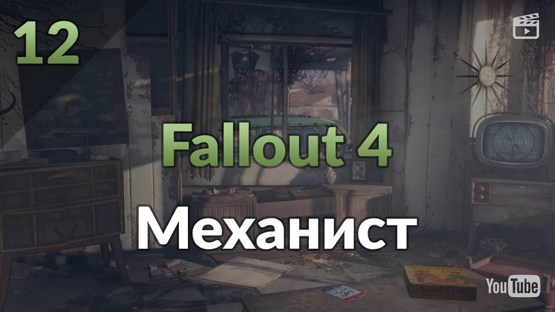 Fallout 4 12: Атака Роботов. Механист
