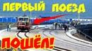 Крымский(21.07.2018)мост! Ура Первый поезд на мосту с Тамани! Дождались! Свежачок!
