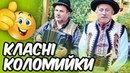 Українські Коломийки Класні Коломийки Пісні Коломийки Українська Музика 2018