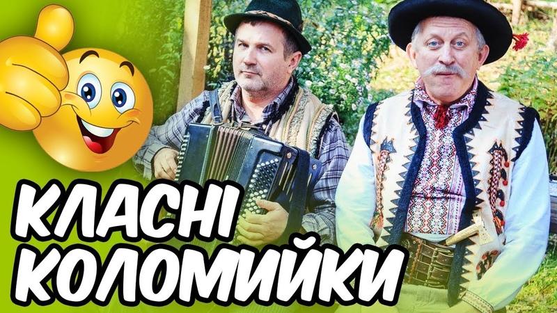 Українські Коломийки - Класні Коломийки (Пісні Коломийки - Українська Музика 2018)