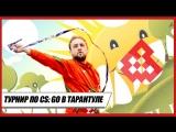 НИЧЕГО ЛИШНЕГО 15   ТАРАНТУЛ КАП