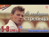 В созвездии стрельца / HD 720p / 2018 (биография, история, драма). 5-8 серия из 8
