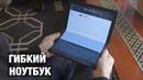 Сгибающийся гибкий ноутбук Lenovo ThinkPad X1
