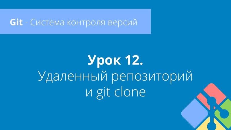 Git Урок 12 Удаленный репозиторий и git clone