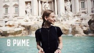 Что делать в Риме? Колизей, джелато, Треви   Karolina K