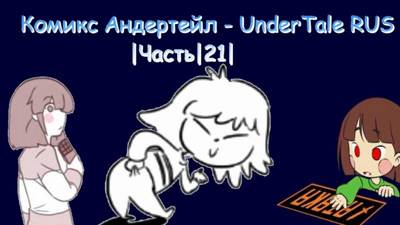 Комикс Андертейл - UnderTale RUS |Часть|21|