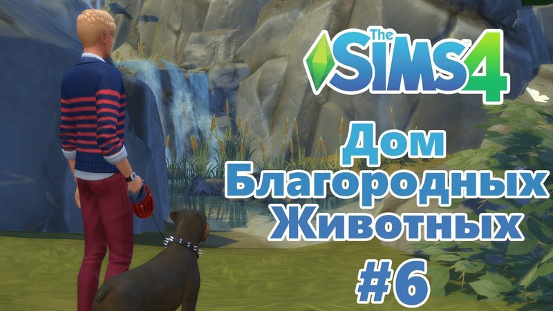 The Sims 4 Дом благородных животных 6