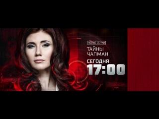 Тайны Чапман 9 июля на РЕН ТВ