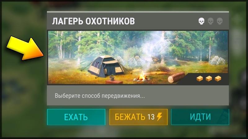 Last Day on Earth Survival ЛАГЕРЬ ОХОТНИКОВ ПОЛНОЕ ПРОХОЖДЕНИЕ ОБНОВЛЕНИЕ 1 11 1