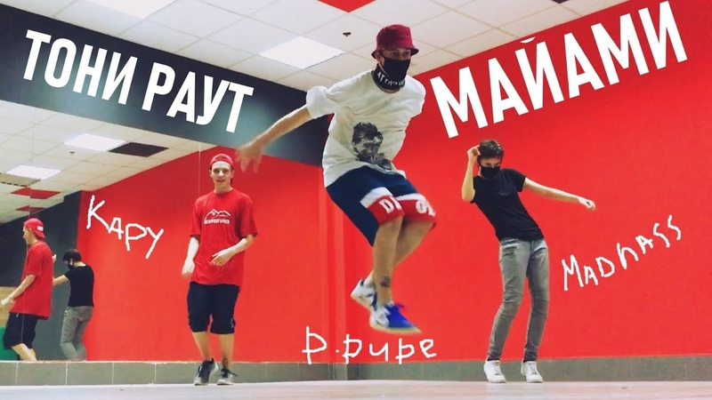 Танец фристайл Тони Раут Майами Танцующий Чувак