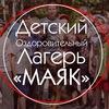 ДОЛ «Маяк»   МАУ МЦ «Надежда»