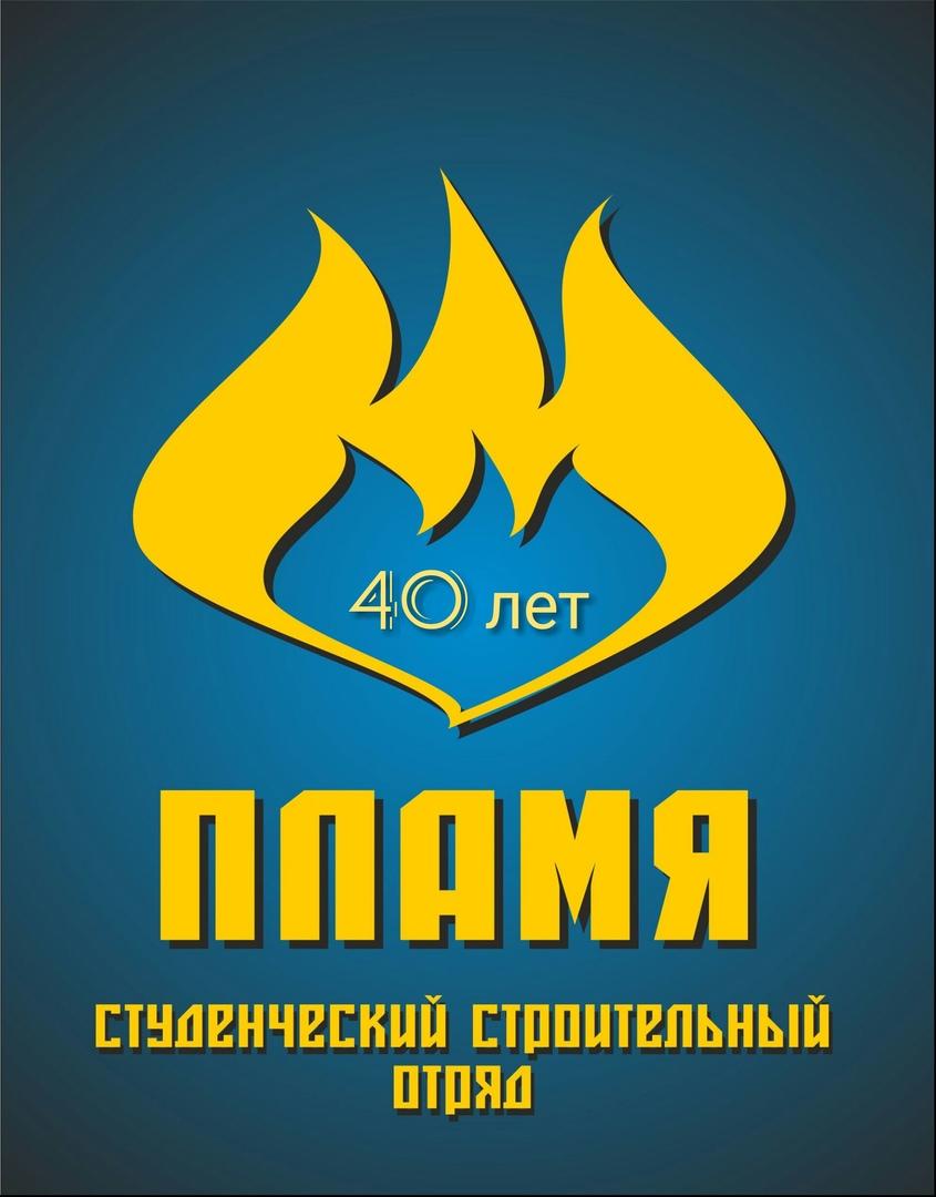 """Афиша Екатеринбург Юбилей ССО """"Пламя"""" - 40 лет"""