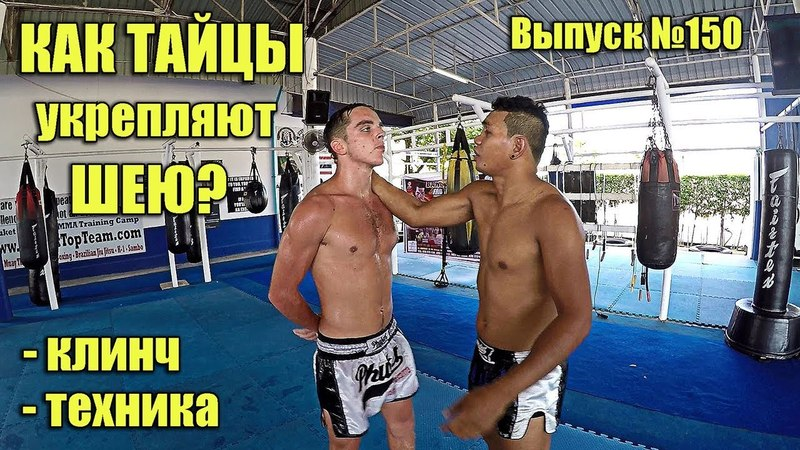 Здоровая шея Как тайцы качают шею Клинч скрутки Neck Exercises pljhjdfz itz rfr nfqws rfxf.n it. rkbyx crhenrb n