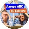 Лагерь ABC на Байкале, Образовательный центр ABC