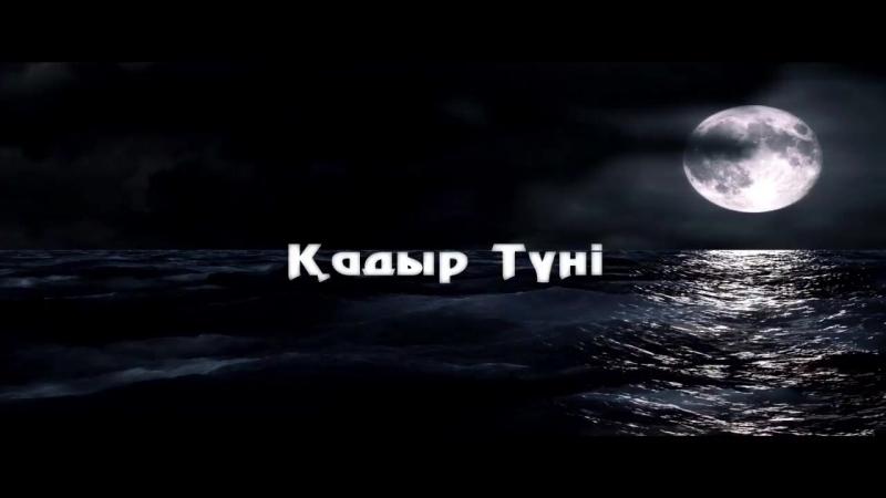 Қадыр Түні -Ерлан Ақатаев ᴴᴰ