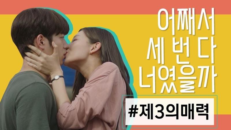 선공개 서로의 '제3의 매력'에 빠진 온준영 이영재 ★7분 하이라이트★ <제3