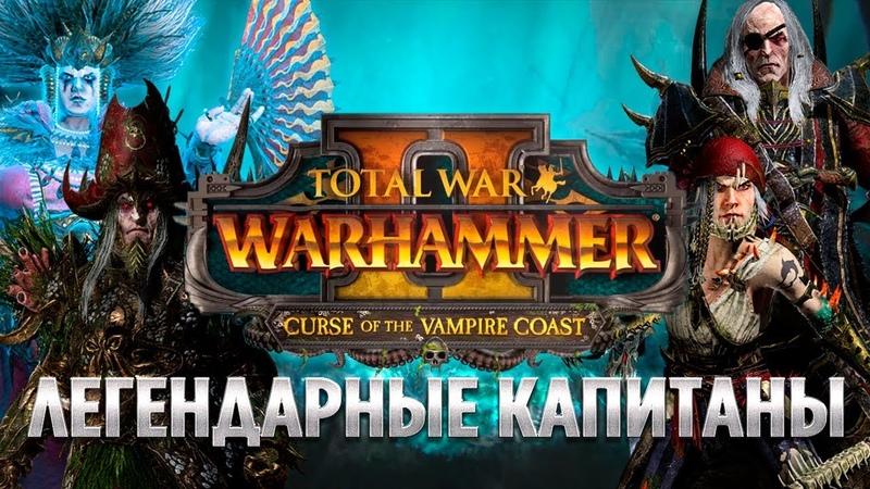 ЛЕГЕНДАРНЫЕ КАПИТАНЫ история и игра 📖Берег Вампиров Total War WARHAMMER 2