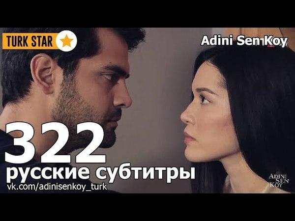 Adini Sen Koy / Ты назови 322 Серия (русские субтитры)