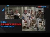 One Flew Over the Cuckoo's Nest Пролетая над гнездом кукушки