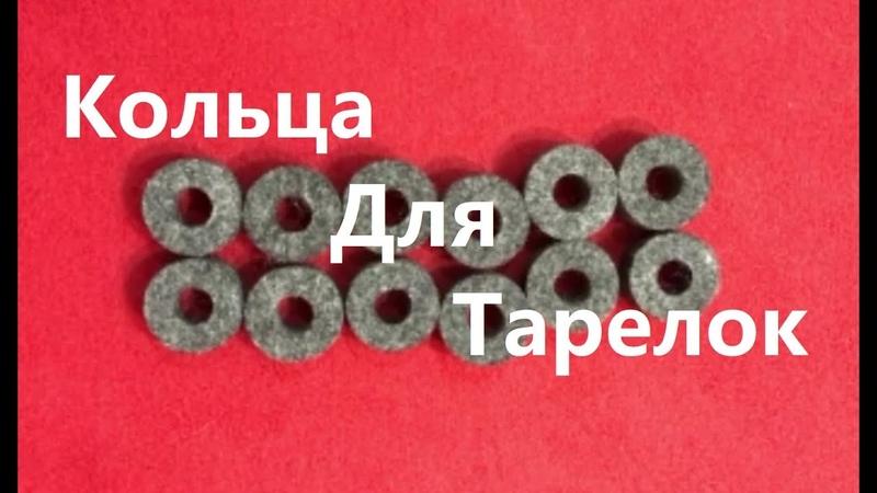 Обручальные кольца для барабанщика, распаковываем посылку, сравнимаем. кольца hi-hat @ AliExpress