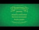 Буктрейлер Ф Флэгг Жареные зеленые помидоры в кафе Полустанок